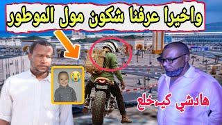 عااجل: عم الطفل الحسين يكشف من هوا مول الموطور لي هوا مول الففعلة وها الحقيقة كاملة وصاادمة