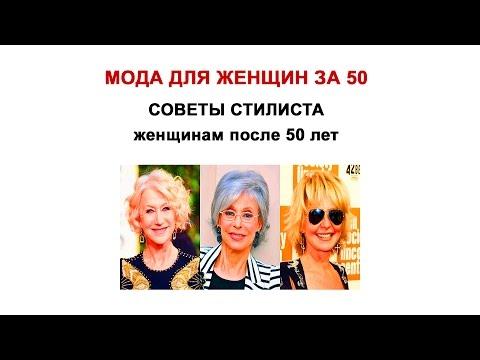 женщины за 50 интим знакомства харьков