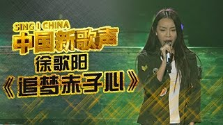 """【选手片段】徐歌阳 - 高挑美人""""烟酒嗓""""撕..."""