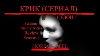КРИК (СЕРИАЛ, 2015) - ОБЗОР - HORROR GEEK