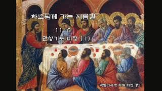 박 엘리사벳, 11-6 관상기도 피정(1)