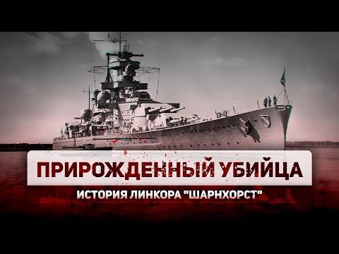 видео приколы линкор насморк против фрегата