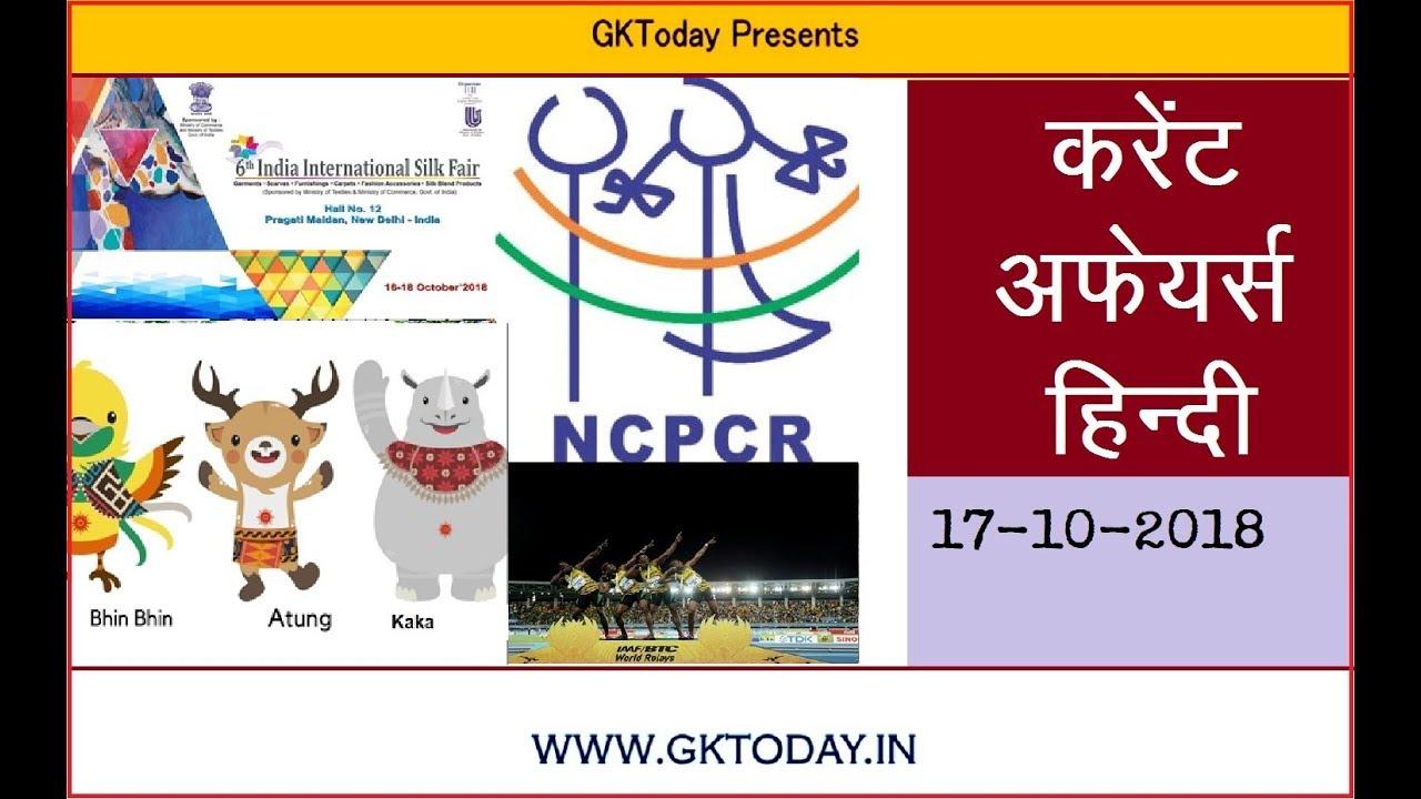 करंट अफेयर्स - 17 अक्टूबर 2018: Hindi MCQs
