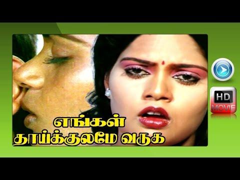 Engal Thaikulame Varuga | Super Hit Tamil Movie | tamil full movie