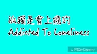 【歌詞lyrics】吳克群_孤獨是會上癮的(Addicted To Loneliness)