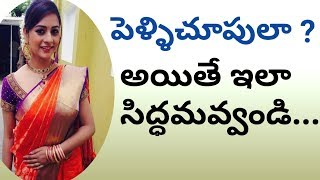 How to ready for pelli choopulu l pelli choopulu makeup and dressing tips