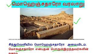 மொஹெஞ்சதாரோ -வரலாறு Mohenjo-daro History