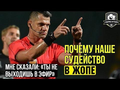 Кто такой Вилков? Правда о матче Зенит – ЦСКА | ИГОРЬ ФЕДОТОВ