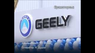 Открытие нового автосалона Geely в г. Краматорске