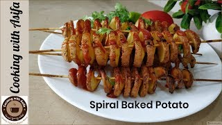 Spiral Baked Potato | تندور میں بیکڈ آلو | Delicious Chips on Stick Recipe by (Cooking with Asifa)