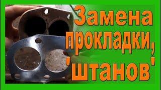 Замена приемной трубы (штанов) замена прокладки под штанами на ваз 2114