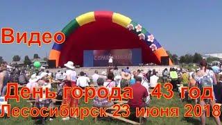 День города Лесосибирск 23 июня 2018  новоенисейск енисейск Лесосибирску 43 года рождения стрелка