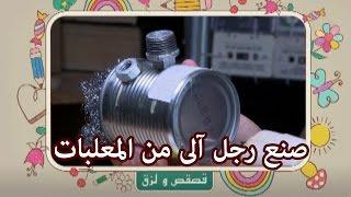 قصقص ولزق - صنع رجل آلي من المعلبات