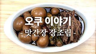 오쿠이야기 #008 맛간장 장조림