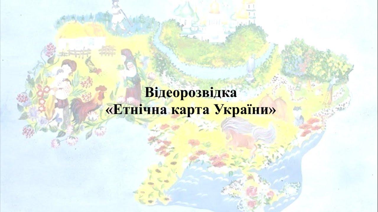Відеорозвідка «Етнічна карта України»