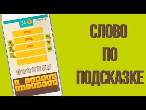 Что за слово, ответы к игре ВКонтакте и Одноклассниках