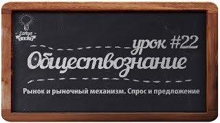Обществознание. ЕГЭ. Урок №22.