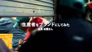 【ザ・クロマニヨンズ】JAバンク『JA直売所篇』【やる人】