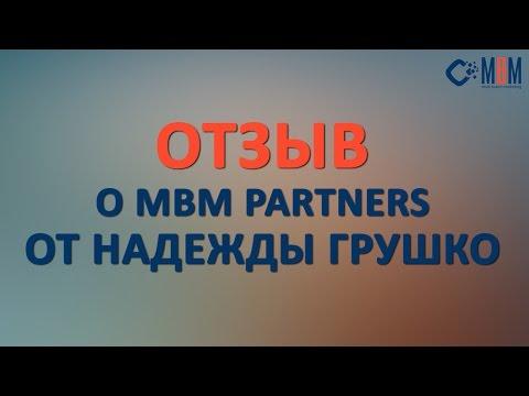 Отзыв о MBM Partners от Надежды Грушко