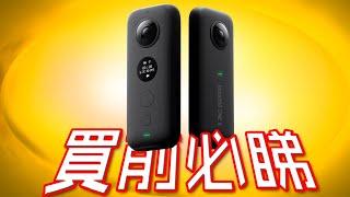 360時代革命   Insta360 One X 終極評測