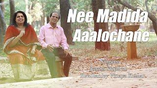 Nee Madida Aalochane - Kannada Christian Songs || Reena Stephen||Rev.Stanley Vinaya kumar