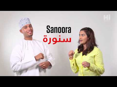 How to speak like an Omani Episode 5