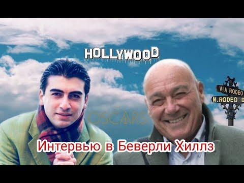 Владимир Познер. Эксклюзивное интервью //USArmenia//