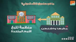 فيديوجراف..ما هو صندوق النقد الدولي؟