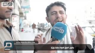 بالفيديو| يمنيون: السوق السوداء صناعة حوثية