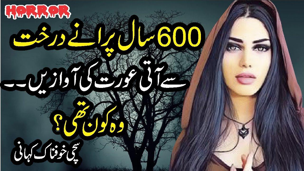 600 Saal Puranay Darakht Se Ati Aurat Ki Awazen.... || Wo Kon Thi ?  || Horror Story in Hindi / Urdu