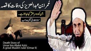 Death Story of ʿUmar ibn ʿAbd al ʿAzīz (Umar II) Maulana Tariq Jameel Latest Bayan 25 Jan 2017