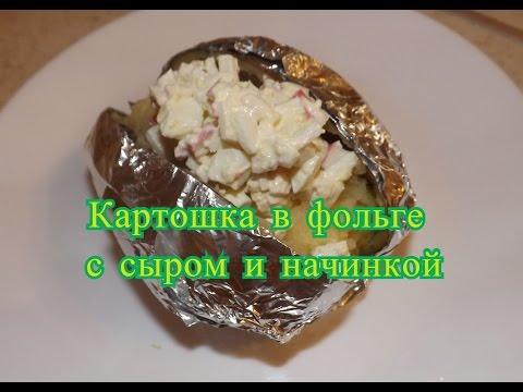 Картошка в фольге в духовке с сыром и начинкой