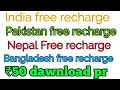 Pakistan India Nepal Bangladesh Free recharge unlimited free call with proof
