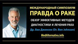 Обзор эффективных методов диагностики и лечения рака. Бен Джонсон