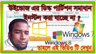 Windows Cannot Be Installed To This Disk GPT partition   Solution Windows 10/8 /7 full  Bangla