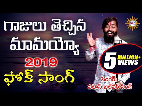 Gajulu Thechina Mamayyo 2019 Folk HD Video Song - Patas Balveer Singh | Disco Recording Company