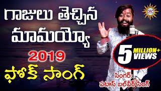 Gajulu Thechina Mamayyo 2019 Folk HD Video Song - Patas Balveer Singh | Disco Recording Company