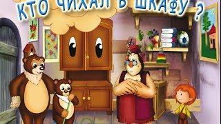 Мудрые сказки тетушки Совы - Кто чихал в шкафу (10 серия)