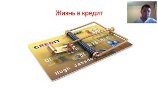 СВОЯ КВАРТИРА – БЕЗ ПЕРЕПЛАТ, БАНКОВ, КРЕДИТОВ И ИПОТЕК 2017 04 25