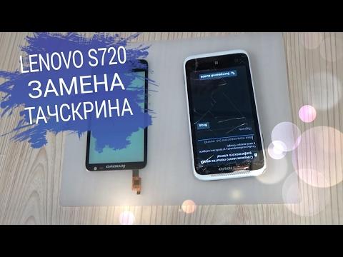 Lenovo S720 замена тачскрина (сенсорного стекла)разборка, ремонт!!!