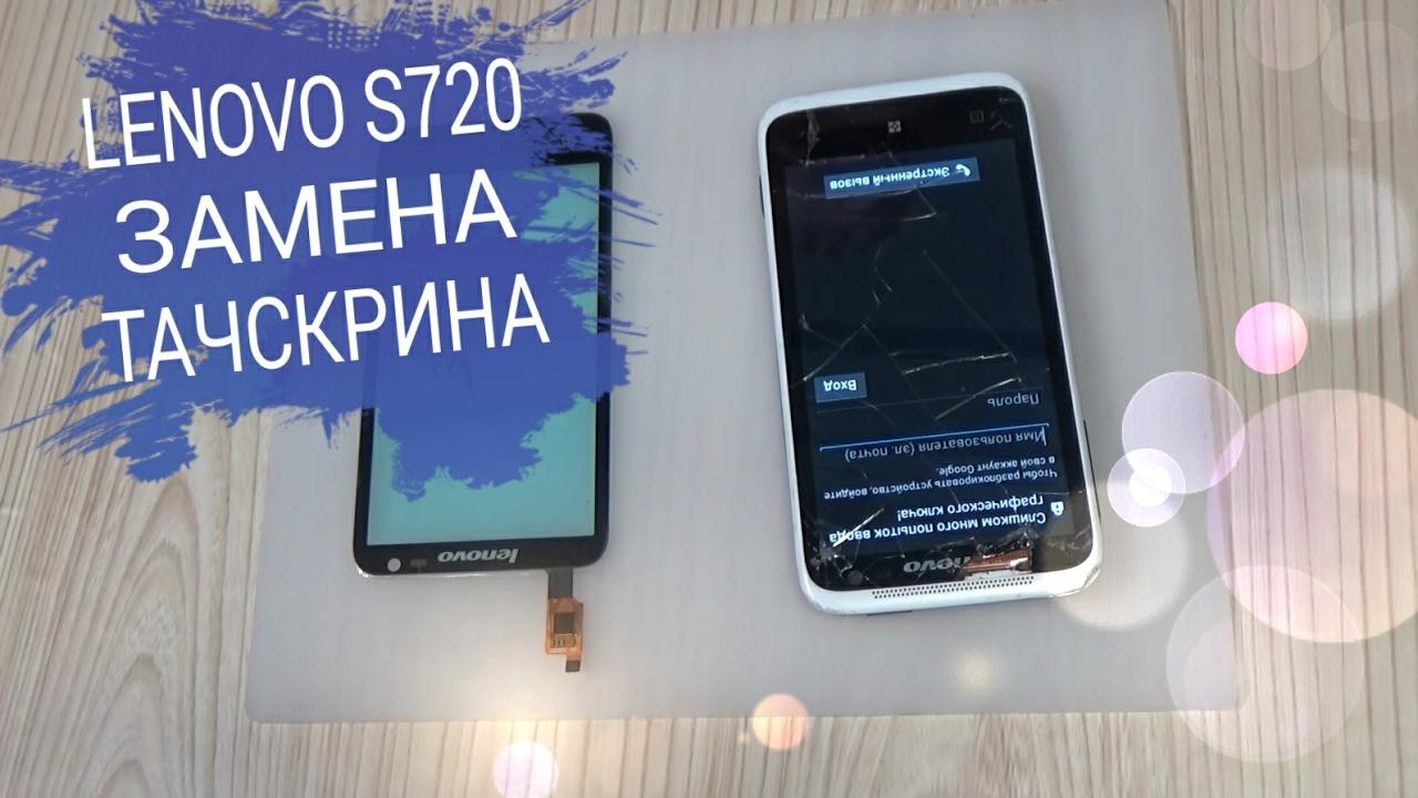 Ремонт телефона lenovo s720 сервисный центр samsung город москва адреса