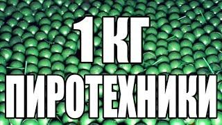 СОЖГЛИ 1КГ ПИРОТЕХНИКИ! 10800 МИНИ-ВЗРЫВОВ!(, 2016-01-26T14:02:48.000Z)