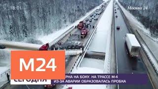 Крупное ДТП стало причиной серьезного затора в Подмосковье - Москва 24