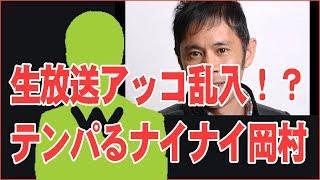 ナイナイ岡村隆史オールナイトニッポン 曲紹介中に電話が!アッコさんか...