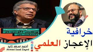 خرافية الإعجاز العلمي ..... دكتور خالد منتصر مع أحمد سعد زايد