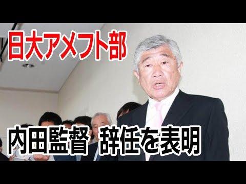日大アメフト部・内田正人監督会見