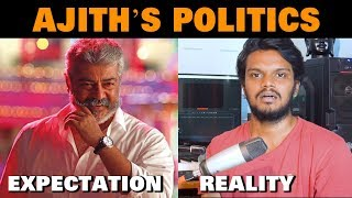 What will happen if Ajith Sir Enter into Politics | Arunodhayan