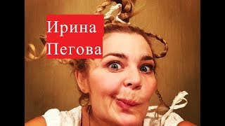 Пегова Ирина сериал Комиссарша ЛИЧНАЯ ЖИЗНЬ Галина Семёнова