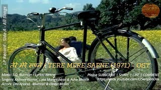 S.D. Burman | Tere Mere Sapne (1971) | All Songs | Soundtrack from Side A - LP Record (Polydor)
