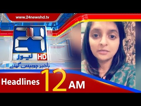 News Headlines | 12:00 AM | 8 January 2018 | 24 News HD
